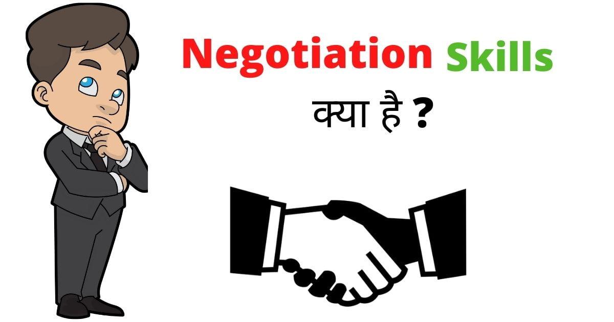 negotiation in hindi