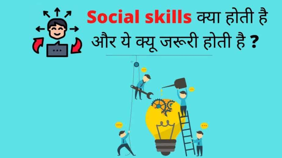 what is social skills in hindi