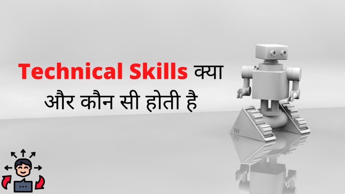 technical skills in hindi