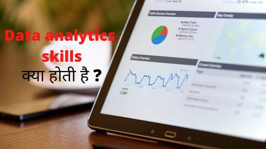 data analytics skills in hindi