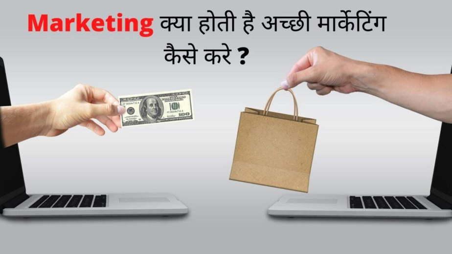 marketing in hindi