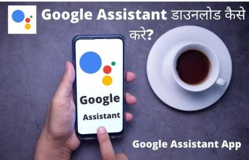 how download google assistant