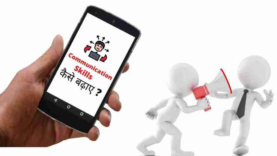 communication skills in hindi
