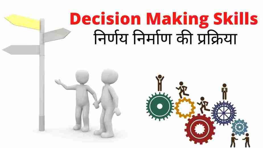 decision making process in hindi