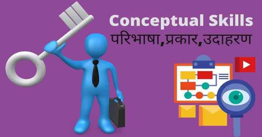 management conceptual skills hindi