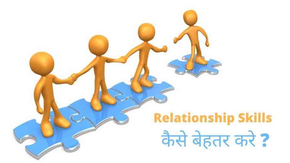 relationship skills in hindi