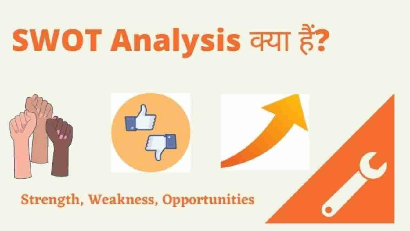 swot analysis kya hai