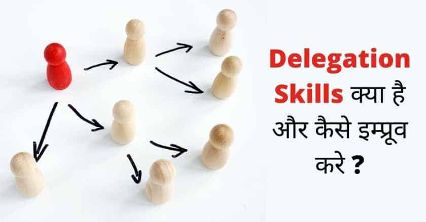 delegation skills hindi