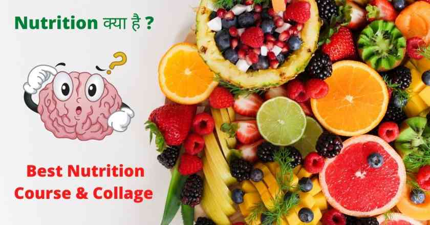 nutrition in hindi