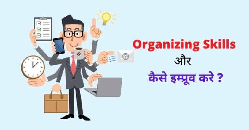 organizing skills hindi