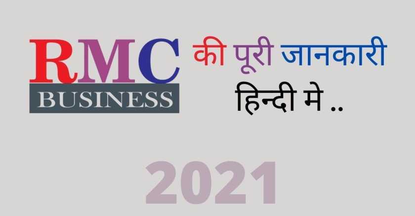 rcm business