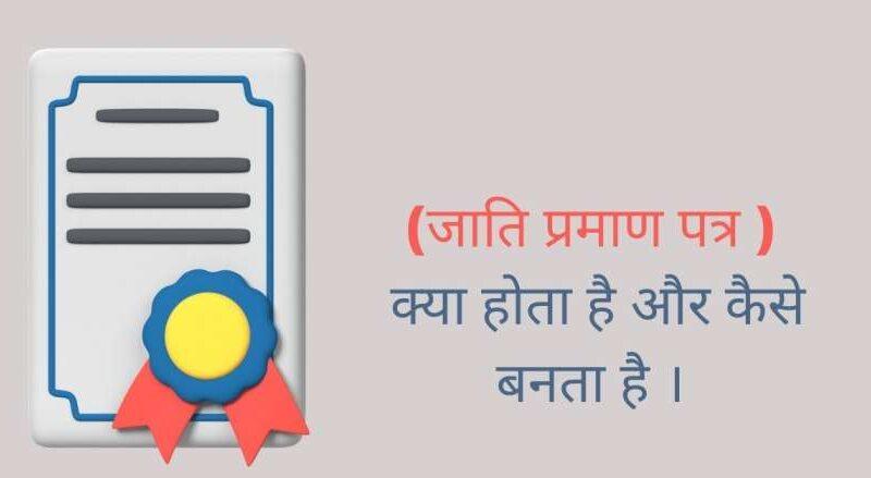 Community Certificate in hindi
