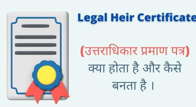 legal heir certificate
