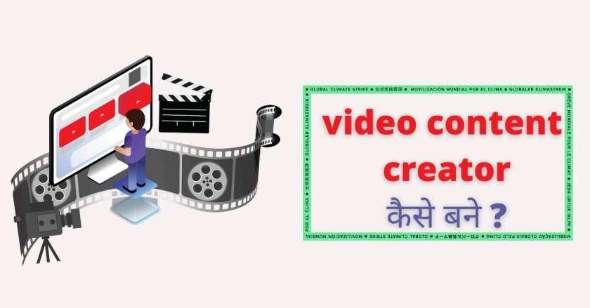 video content creator kaise bane