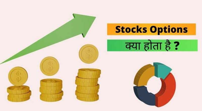 stocks options in hindi